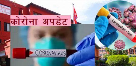 थपिए देशभर ३१०६ जना कोरोेना संक्रमित, काठमाडौं उपत्यकामा मात्रै ७७५…