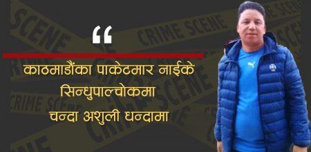 सिन्धुपाल्चोकमा चन्दा आतंक मच्चाउँदै काठमाडौंका पाकेटमार नाइके
