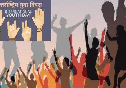 'अन्तर्राष्ट्रिय युवा दिवस' आज विश्वभर विभिन्न कार्यक्रमसहित मनाइँदै