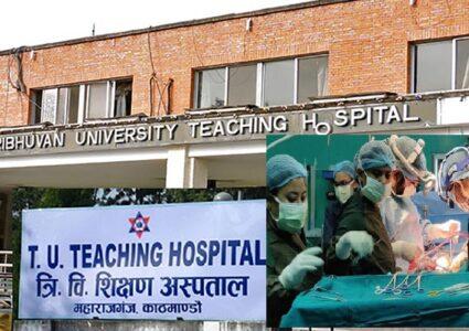 छैटौँ पटक त्रिवि शिक्षण अस्पतालमा कलेजो प्रत्यारोपणको सफलता