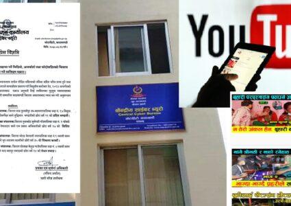 चार जना युट्युबर पक्राउ, चरित्रहत्या गर्ने भिडियो प्रसारण गरेको बारे…